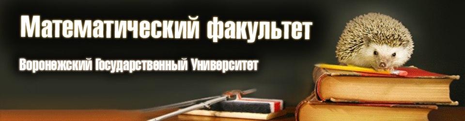 Математический факультет ВГУ